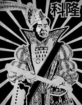 China Year
